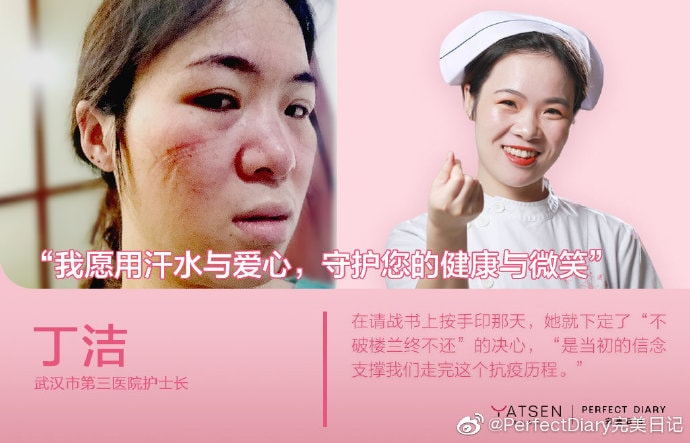Marketing in China: Perfect Diary's Nurse Day campaign