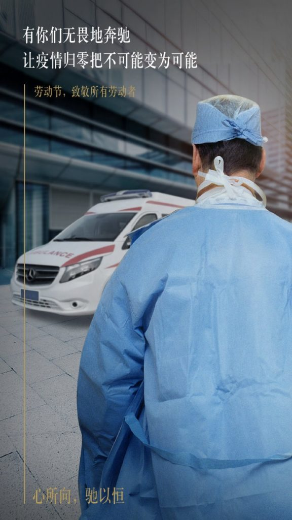 Digital marketing in China: Mercedes Benz's Labour Day campaign