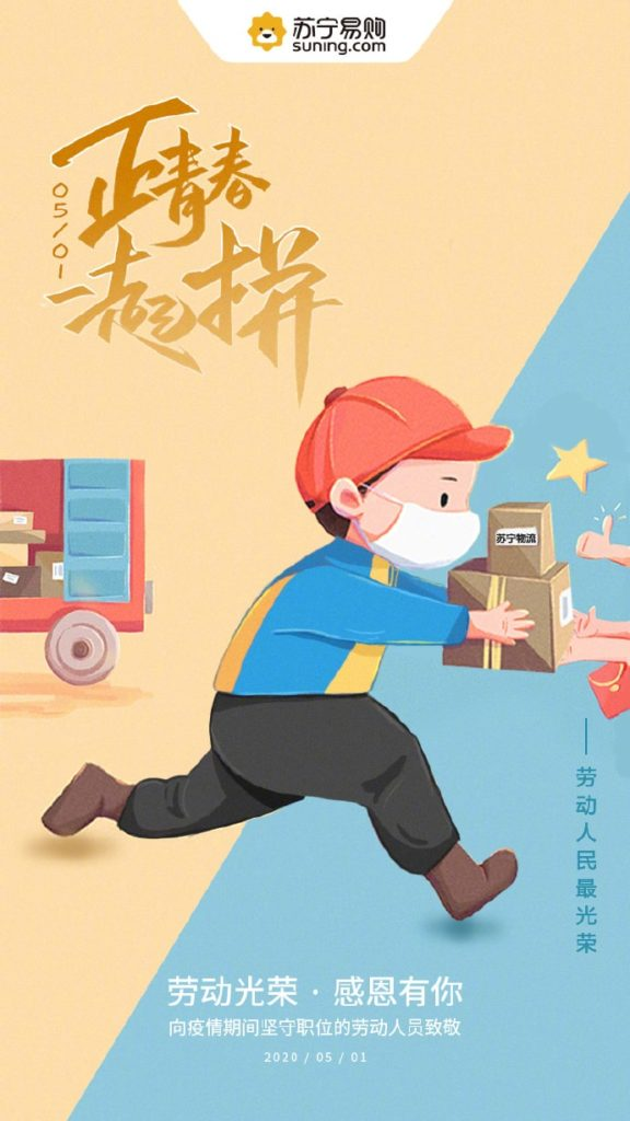 Digital marketing in China: Suning's Labour Day campaign
