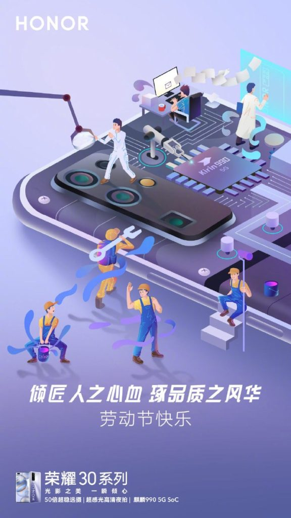 Digital marketing in China: Honor's Labour Day campaign
