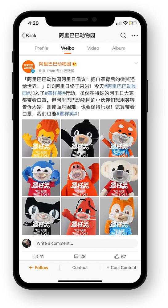 Alibaba's digital marketing in China