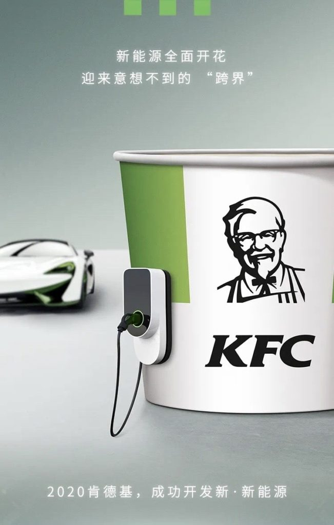 Digital innovation in China: KFC's renewable nuggets
