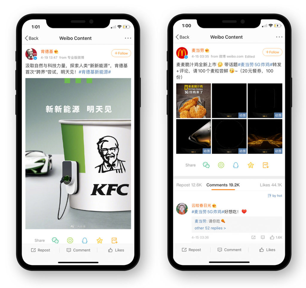 McDonald's and KFC's content on Chinese social media