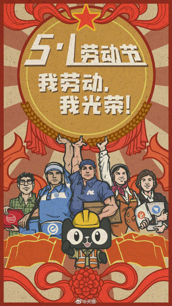 Digital marketing in China: Tmall's Labour Day campaign