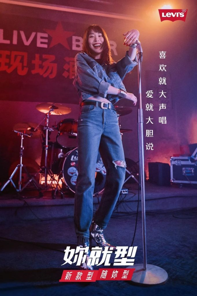 Levi's International Women's Day marketing campaign in China