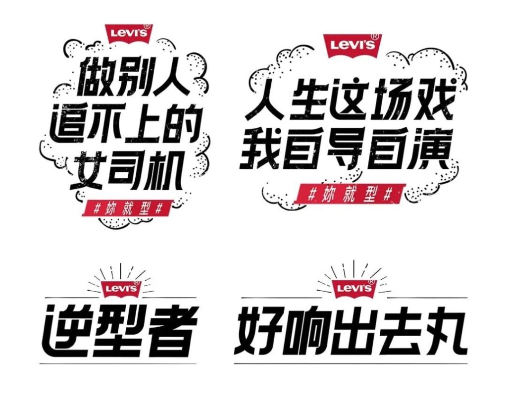 Levi's digital marketing campaign for International Women's Day in China