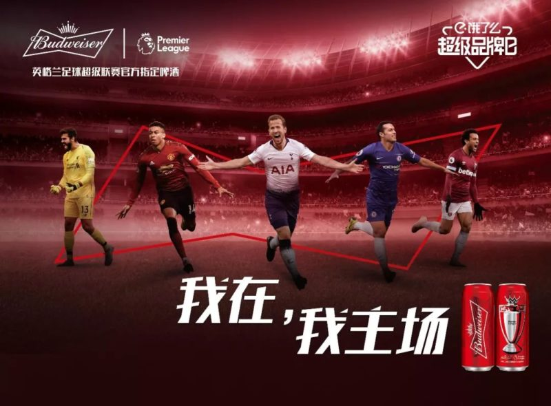 Budweiser X Eleme campaign in China