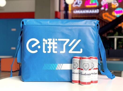 Eleme x Budweiser Super Brand Day