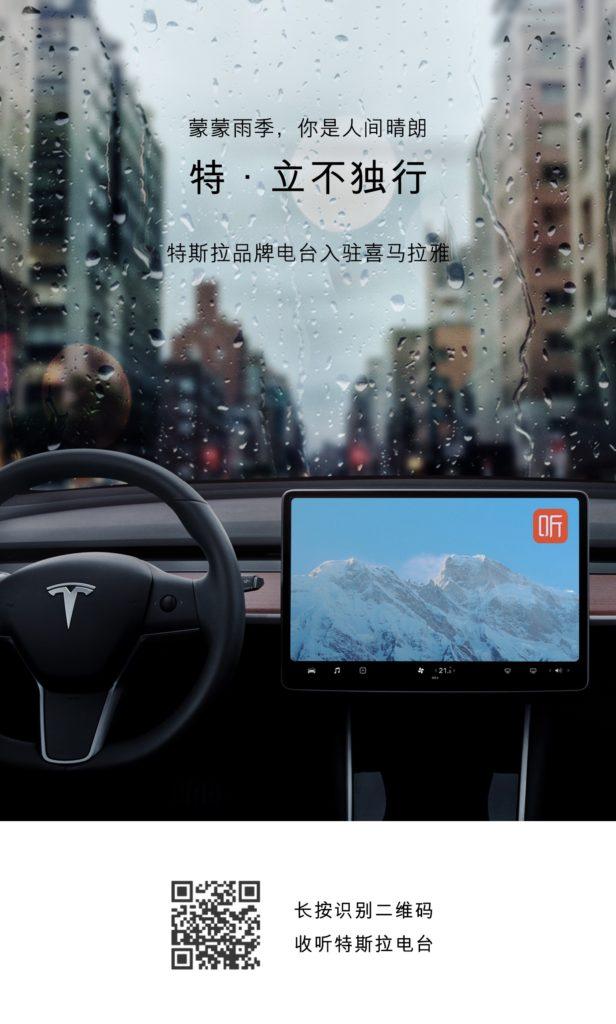 Tesla collaborates with Ximalaya