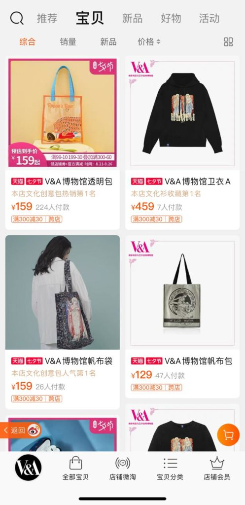 Products available on V&A Tmall store