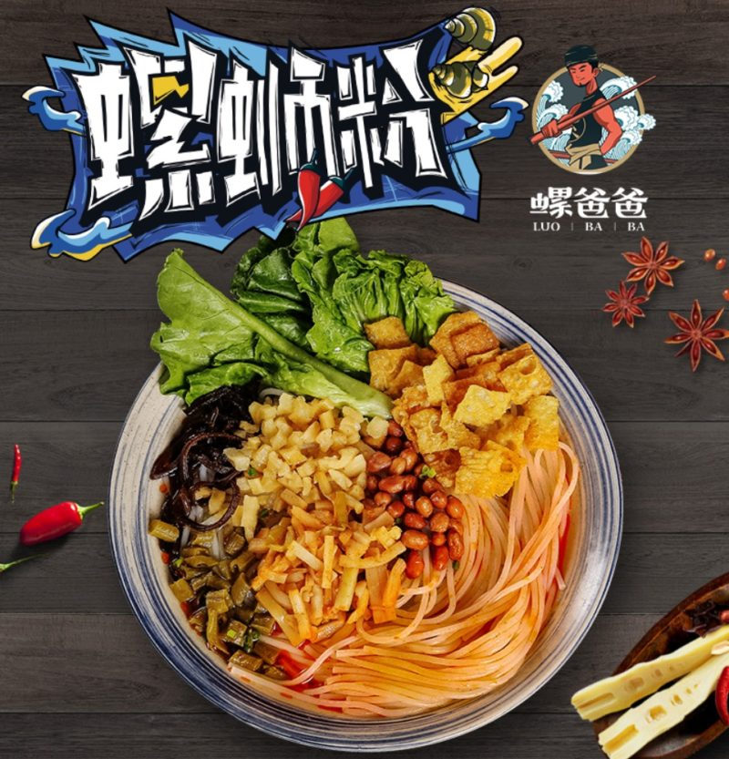 Luosifen or snail soup noodles