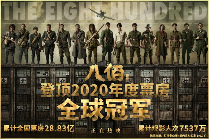 The Eight Hundred Chinese film advert