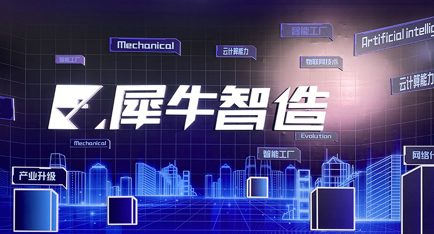 Alibaba new digital factory