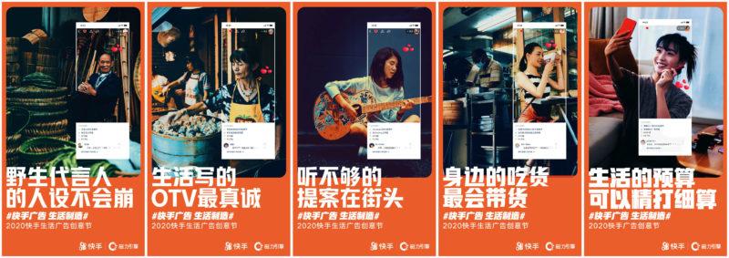 Kuaishou short form video platform