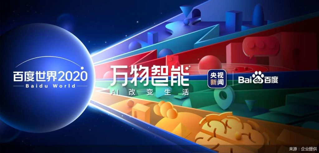 Baidu x CCTV world Conference