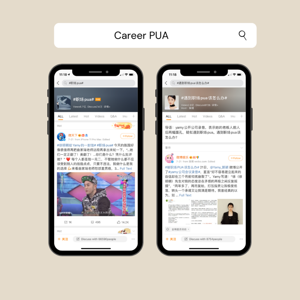 Career PUA on Weibo