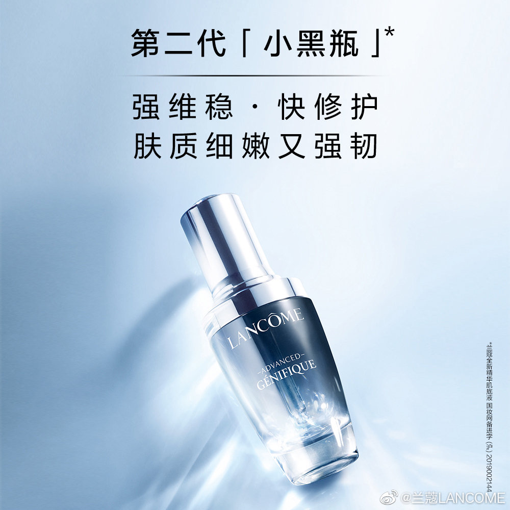 Lancome's Little Black Bottle China campaign