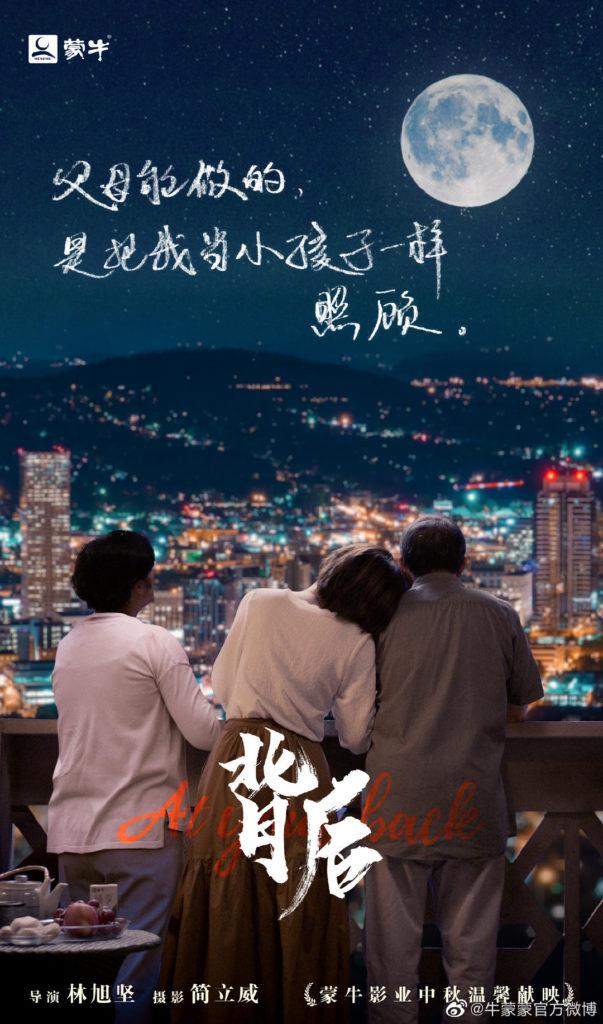 Mengniu Mid-Autumn Festival Campaign
