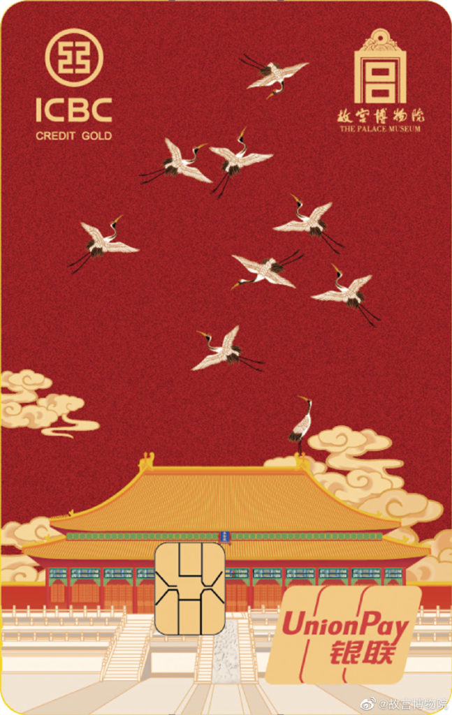 Forbidden City promotional poster with ICBC