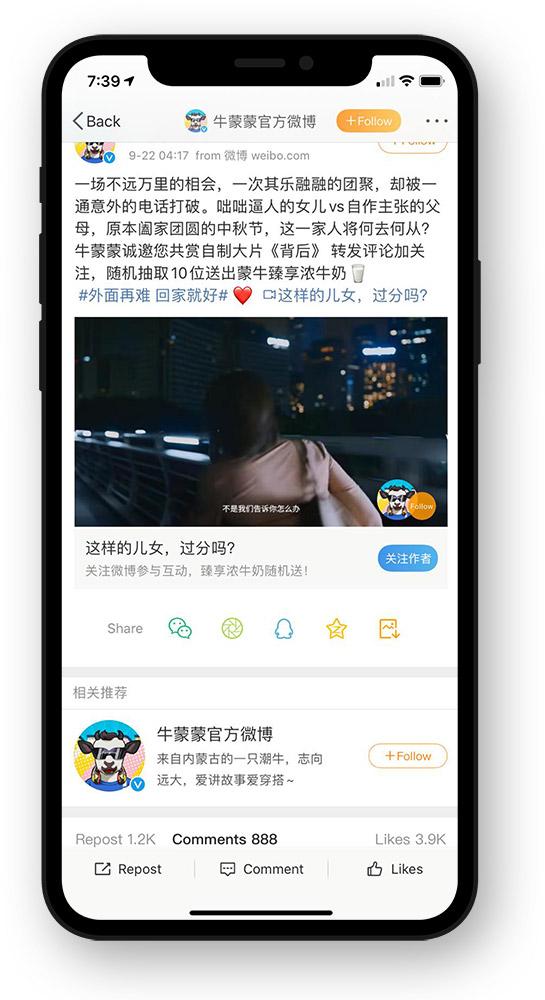 Mengniu Weibo screenshot