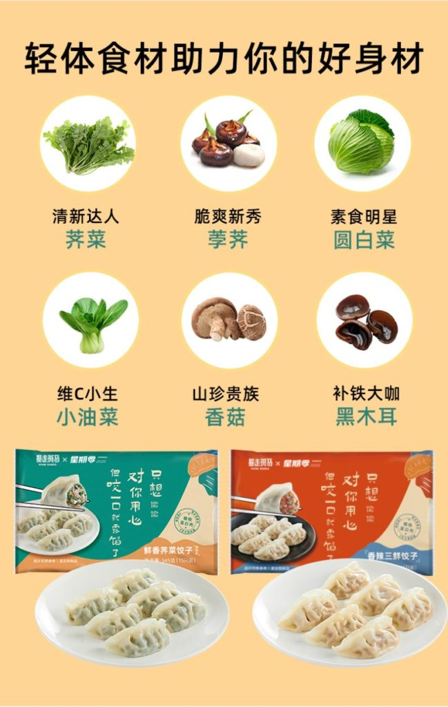 New plant-based dumplings launch in China