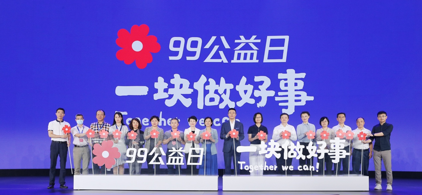 Tencent's 99 Giving Day