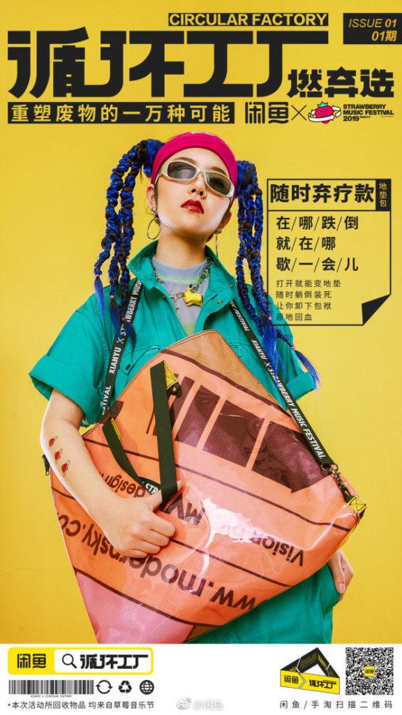 Xianyu - China's leading second-hand platform