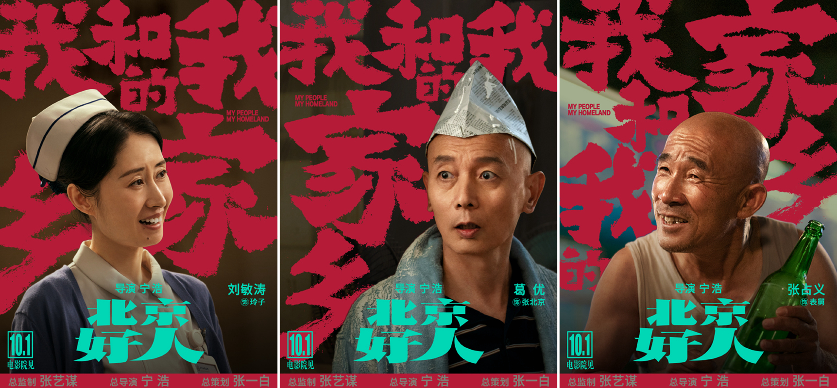 My People My Homeland tops China box office