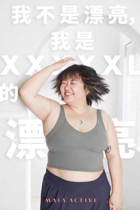 Maia Active's campaign based on body positivity