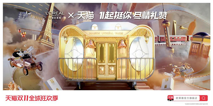 Tmall Double 11 campaign