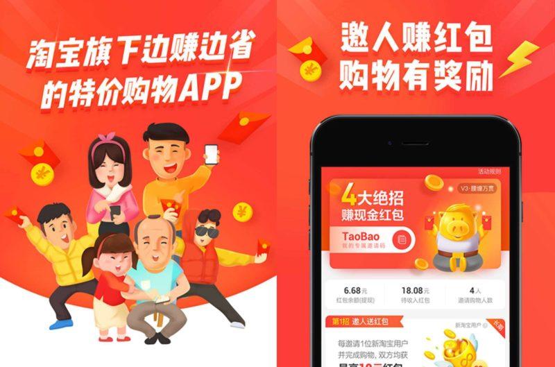 Taobao Special Edition