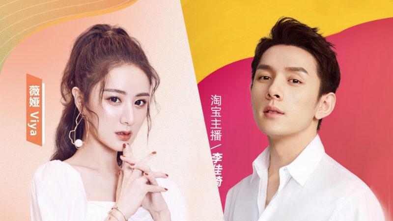 Top livestreamers Viya and Li Jiaqi