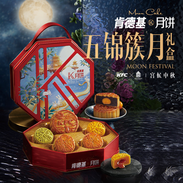 KFC and National Palace Mid-Autumn campaign