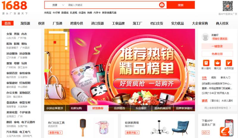Alibaba's 1688 platform