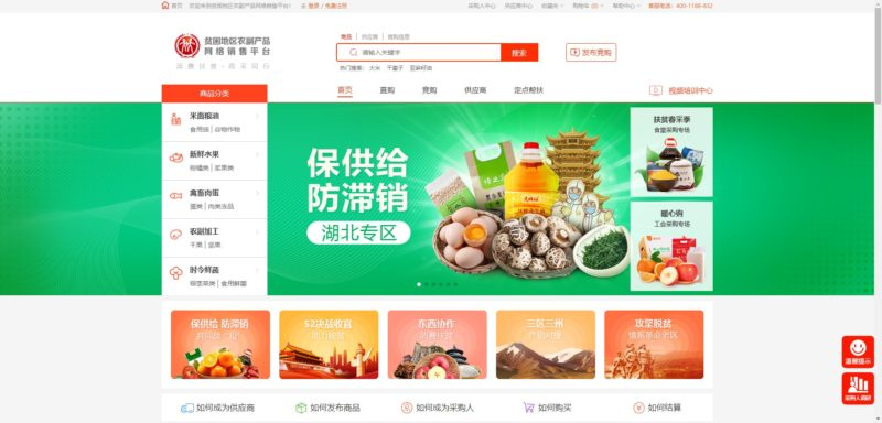 China's new anti-poverty e-commerce platform