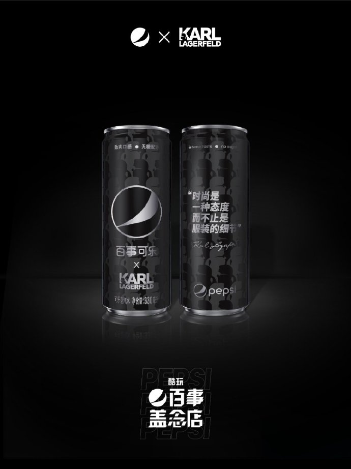 Luxury brand Karl Lagerfeld and Pepsi's campaign in China