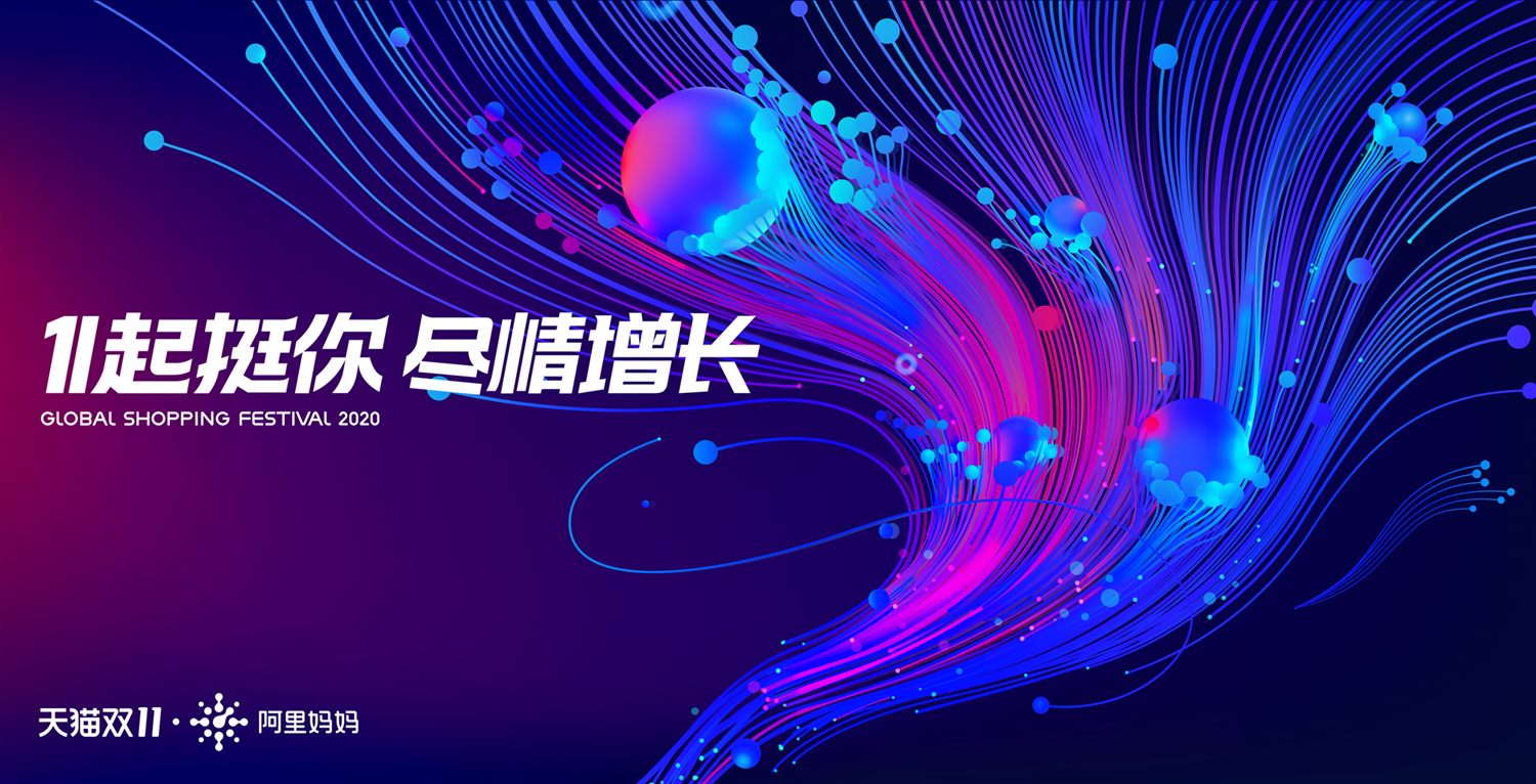 Tmall Single's Day shopping festival promotion