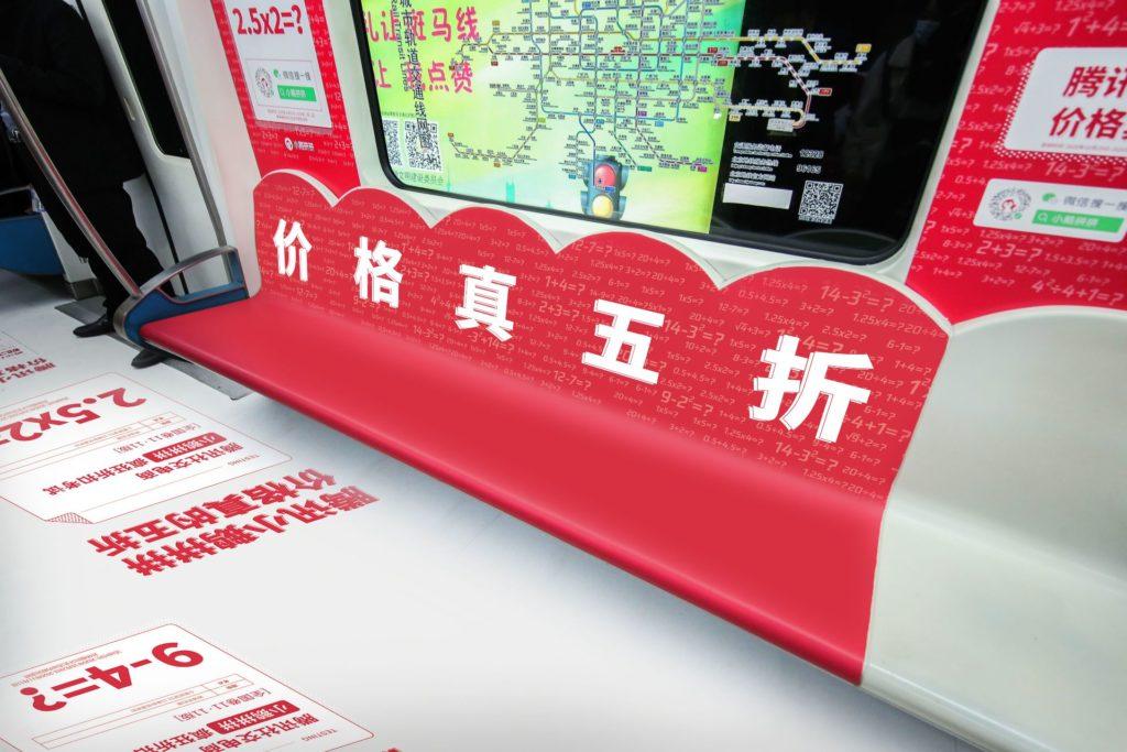 Xiao'e Pinpin marketing in Beijing metro