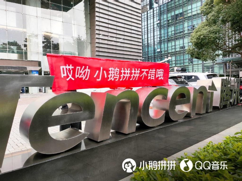 Tencent's new social buying e-commerce platform Xiao'e Pinpin launches