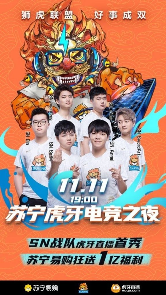 Retailer Suning's Singles' Day promotions
