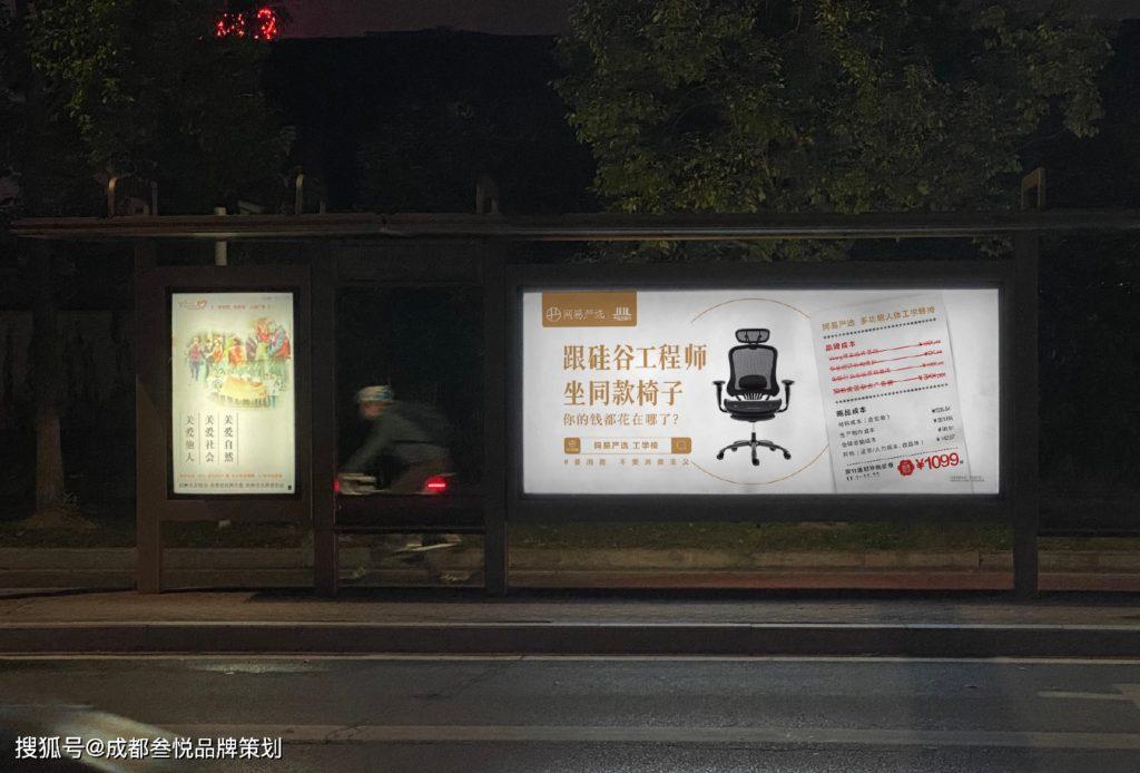 An advert from netEase