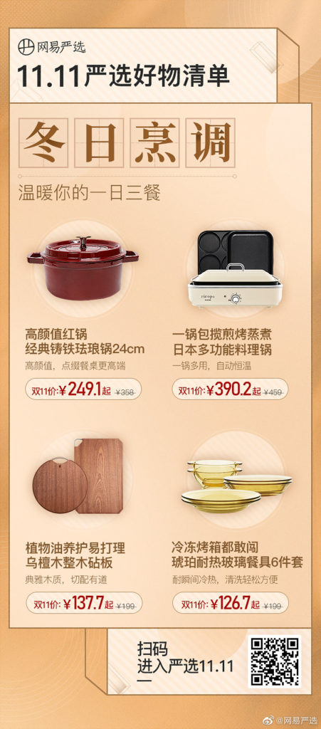 YEATION campaign for Singles' Day