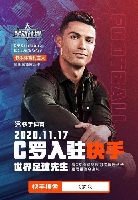 Cristiano Ronaldo launches on Kauishou