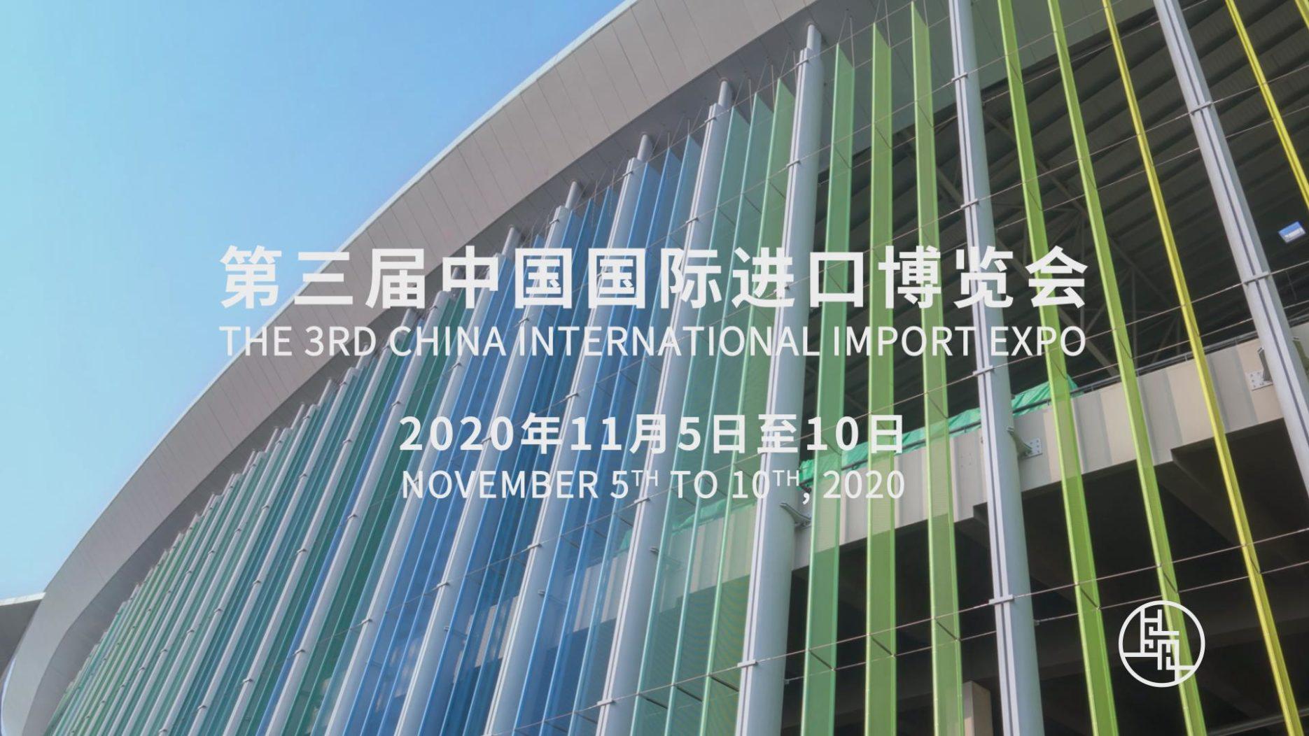 China International Import Expo Held in Shanghai