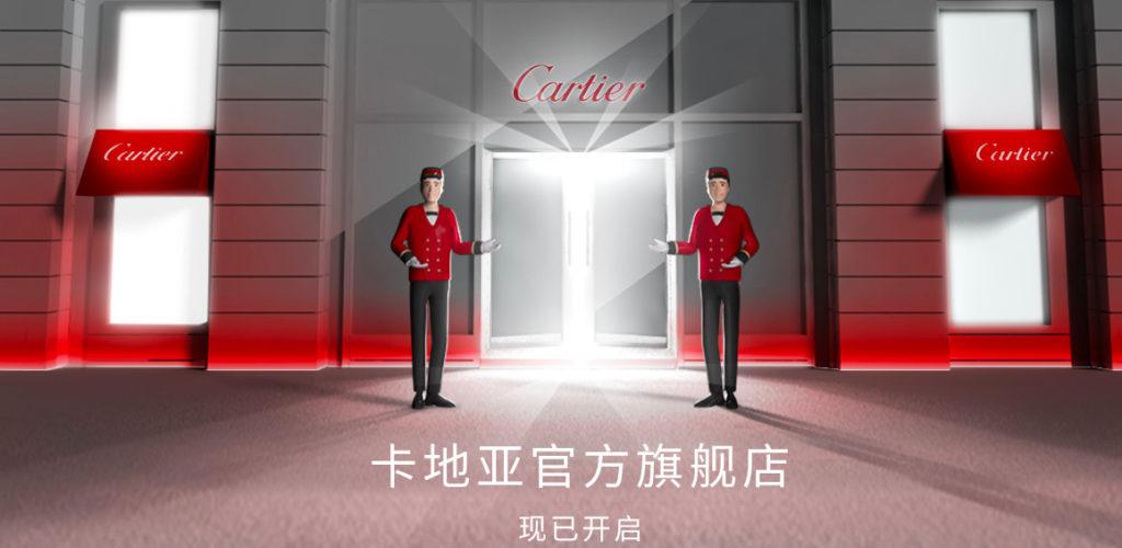 Cartier Tmall store
