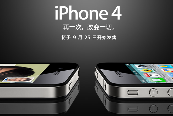 iPhone 4. Credit: Wired