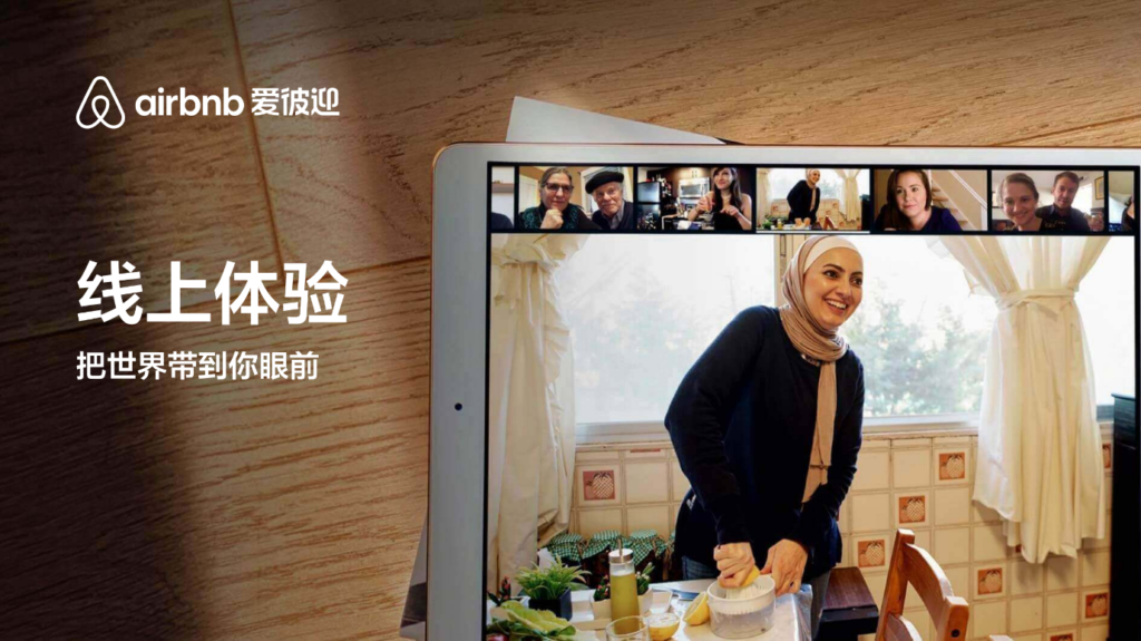 Airbnb advert in China. Credit: Airbnb