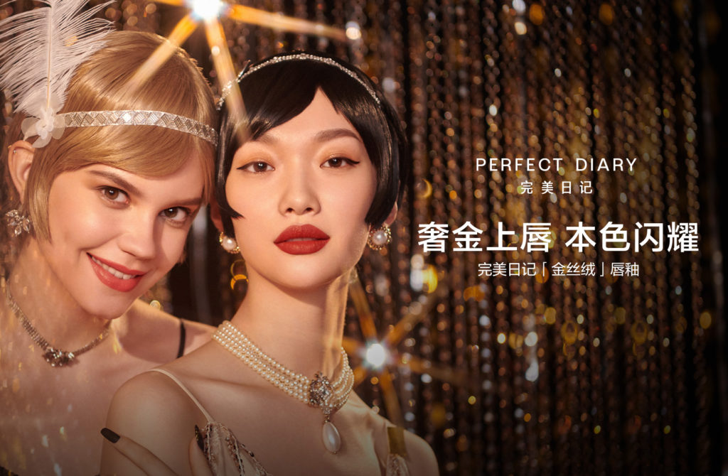 Perfect Diary - China's domestic makeup brand