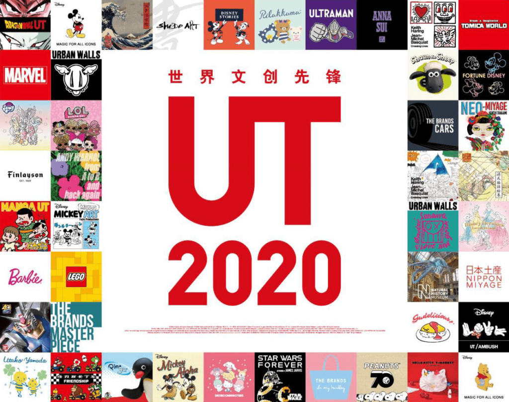 Uniqlo's UT collection