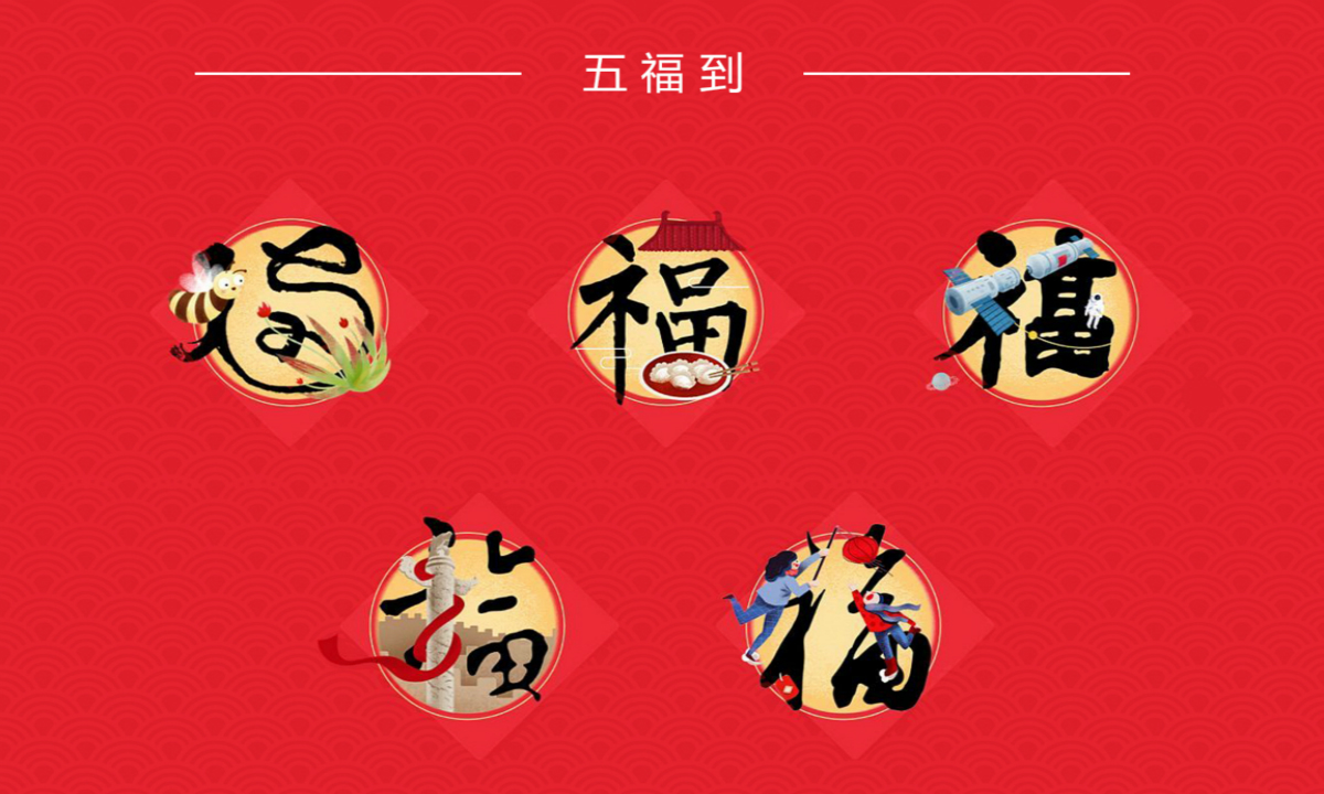 Alipay Chinese New Year campaign. Credit: Lieyunwang
